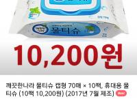 깨끗한나라 물티슈캡형 70매 10팩 10,200원(2,500원)