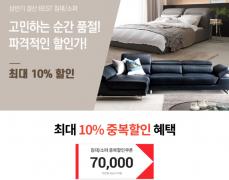 [11번가x에누리] 침대, 소파 상반기 결산 최대 10% 할인 한다네요!