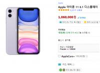 Apple 아이폰 11 6.1인치 디스플레이 (1,060,000원) +카드 6% 즉시 할인