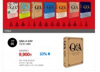 Q&A 다이어리북 10% + 카드15% 추가할인하네요