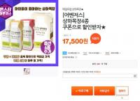 티몬] 상하목장 멸균우유 외 7종 쿠폰적용 시 15,500원 무료배송