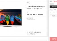 [G9] LG 최신형 60UH8500 60인치 4K SUHD 3D 스마트 TV ( 2,190,000 / 0 / 6만원 캐시백)