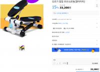 [지마켓] 이고진 스텝퍼(33,200/3,000)