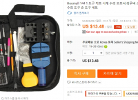 144 개 시계 수리 도구 키트 $13.48