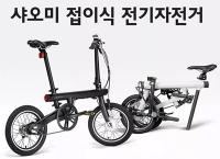 샤오미 접이식 전기자전거 치사이클 ( 609,300/무료)