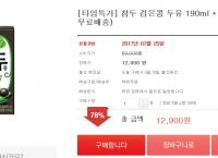 [롯데] 두유 64팩(13400/무배)