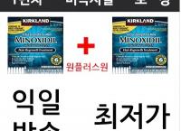 [큐텐]  커클랜드 미녹시딜 원플러스원   ( 53,100원 / 무료배송 )