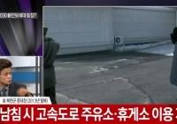 무시무시한 북한의 전쟁 계획