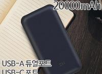 [큐텐]ZMI QB820 no10 즈미 양방향 보조배터리 ( 58,100원 / 무료배송 )