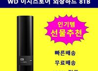 WD 이지스토어 외장하드 8TB [모든 비용 포함 $190]