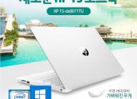 [쿠팡] HP 노트북 15-da0071TU (i3-7020U 39.6 cm WIN10 4G SSD128G) 최신형