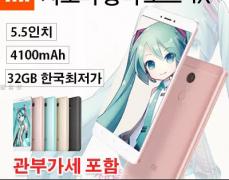 샤오미 홍미 노트 4x 스마트폰 (153000원/한국까지 무료)