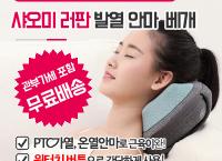 샤오미 러판 발열 안마기 안마 베개(54,000원/무료배송)