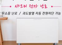 샤오미 전기 난로 56,000 원 정도 ($50 /무료배송)