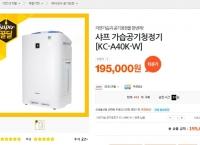 [티몬] 샤프 가습공기청정기 (195,000원/무료)