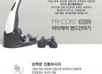 무선안마기 12만원 -> 59,000원 핫딜 (후기쓰면 기프티콘도 줌)