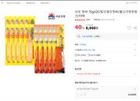 [옥션] 사조 불고기맛 후랑크 20개 (8,900원/무료)