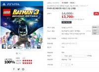 [옥션] PSVITA 레고배트맨3 비욘드 고담  (13,700/2,500)
