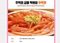[티몬] 맛있는 떡볶이 3팩+치즈쌀떡 (9,900원 /무배)