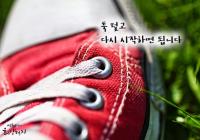 """[감동] 법륜스님의 희망편지 """"툭 털고 다시 시작하면 됩니다"""""""