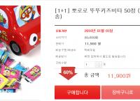 [떠리몰 ] 1+1 뽀로로 뚜뚜키즈비타 50정 (11,900원/무배)