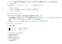 [일본아마존] 샤프 공기청정기 KC-E70W (19,800 엔 / 무료 )