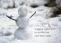 """[감동] 법륜스님의 희망편지 """"습관, 부부, 미움, 남편"""""""