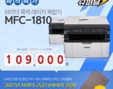 [G마켓]브라더 흑백 레이저 복합기 MFC-1810(109,000/2,500) + 사은품 2017년 다이어리