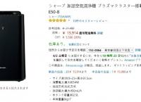 [일본아마존] 샤프 공기청정기 KC-E50B (15,914엔 / FS)