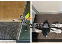순수 코일 현관매트 출입문 현관 크기별 색상별 무료배송