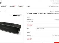 KT올레 구매대행 상품 한정수량 보스 사운드 링크 미니 블루투스 스피커