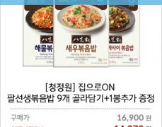 팔선생 볶음밥 10개 14,30원 무료배송