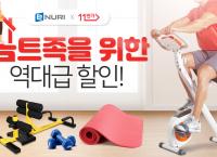 [에누리&11번가] 홈트레이닝 구매 정보 공유~