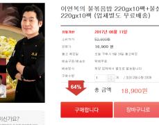 이연복의 불볶음밥 220gx10팩+불삼선볶음밥 220gx10팩(18,900원/무배)