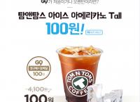 [G9] 탐탐 아메리카노 100원 (첫구매+컴백딜)