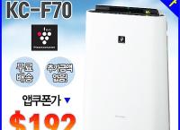 초특가!!!  SHARP KC-F70 가습 공기청정기($192/한국까지 무료배송)