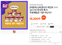 [티몬 어벤져스] 하겐다즈 파인트 1+1 특가 진행중!! (12,300원 / 무배)