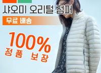 Xiaomi[최신 출시] 샤오미 오리털 점퍼 (40,200원/무료배송)