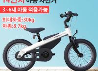 Xiaomi[최신 상품] SEGWAY 14인치 아동 자전거 (136,900원/무료배송)