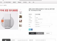 [변환구닷컴] 샤오미 공기청정기2 (159,000/25,000)