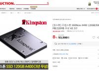 [옥션] 킹스톤 SSDNow A400 120GB/500MB/320MB 무상 AS 3년 브라켓증정 (53500원/2500원)