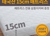 [루이앤] 태국산 천연라텍스 매트리스 15cm (498,000/무료)