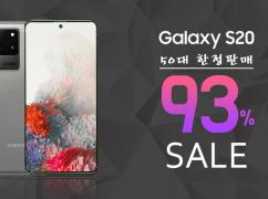 [통신3사] 갤럭시 S20 93% 할인 ㄱㄱ