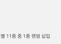 [11번가 쇼킹딜] 아이오아이 IOI 미니1집 스페셜판  5월 10일 배송 (19,800 / 무배)