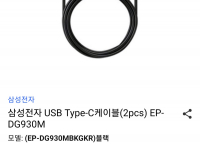 정품 삼성전자 USB Type-C 케이블 2pcs(7,240원/무료배송)