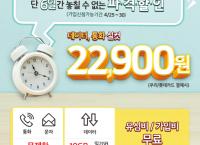 Kt엠모바일 6일간만 대박 할인