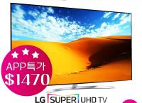 LG UHD TV. 65인치 65SJ8500모델 ($1,470, 원화1,569,225원/무료배송)