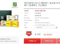[떠리몰] 떠리데이 에덴필드 건강식품 5+1(49900/무료)