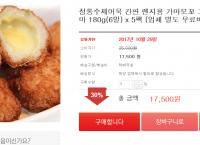 정통수제어묵 간편 렌지용 가마보꼬 고로케 치즈&고구마 180g(6알) x 5팩(17,500원/무배)