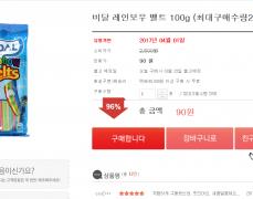 비달 레인보우 벨트 100g (최대구매수량20개) (90원/배송비)